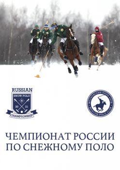 Чемпионат России по снежному поло