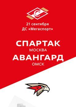 Спартак - Авангард