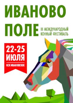 Конный фестиваль «Иваново поле»