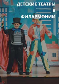 Радуга. Музыкальный театр