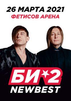 Би-2 (Владивосток)