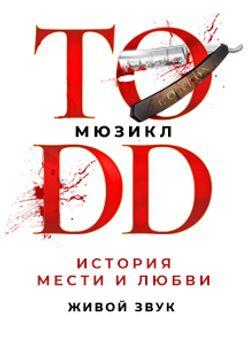 TODD (ТОДД). Мюзикл
