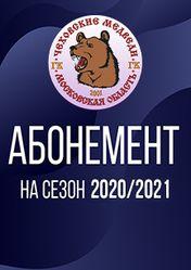 ГК Чеховские медведи. Абонемент на сезон 20/21