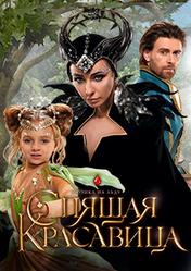 Мюзикл на льду Татьяны Навки «Спящая красавица. Легенда двух королевств»