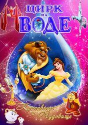 """Цирк """"Красавица и чудовище"""". Шоу магии, воды и света."""