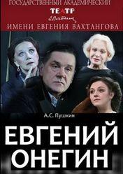 Евгений Онегин. Театр им. Е.Вахтангова