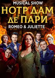 """""""Нотр Дам де Пари. Ромео и Джульетта"""". Мюзикл-шоу."""