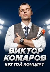 Виктор Комаров. Stand Up