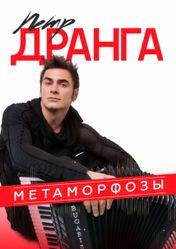 Пётр Дранга с оркестром. Новая программа Метаморфозы