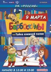 Барбоскины или Тайна книжной полки
