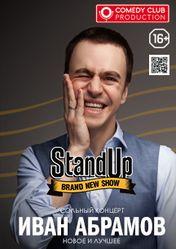 Иван Абрамов Stand Up Show