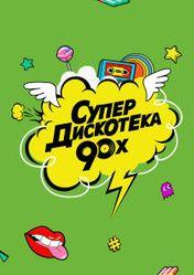 СУПЕРДИСКОТЕКА 90-X Оренбург