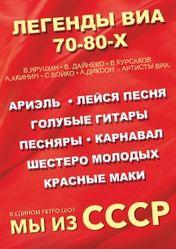 Мы из СССР (Архангельск)