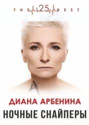 Диана Арбенина. Ночные Снайперы