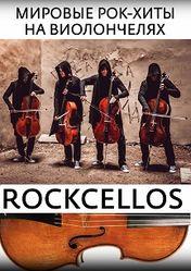 RockCellos. Рок-хиты на виолончелях. Концерт на крыше