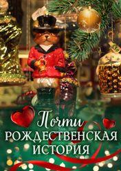 Почти рождественская история