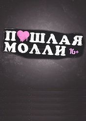 Пошлая Молли (Сургут)