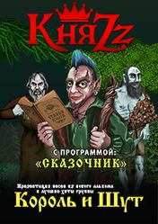 КняZz (Новый Уренгой)