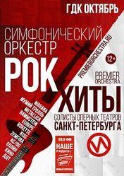 Симфо-Rock. Premier Orchestra и солисты оперных театров Санкт-Петербурга (Новый Уренгой)