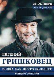 Евгений Гришковец. Водка как нечто большее.