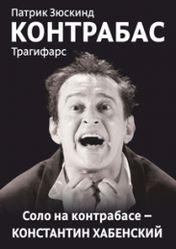 """Спектакль """"Контрабас"""" (МХТ им. А.П.Чехова)"""