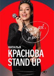 Наталья Краснова. Stand up
