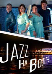 Jazz на Волге