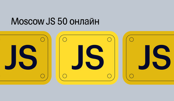 MoscowJS 50. Онлайн
