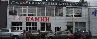 Ресторан Камин. Краснодар Минская, 25