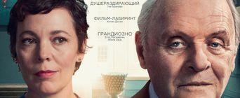 Купить билет на фильм Отец в Москве